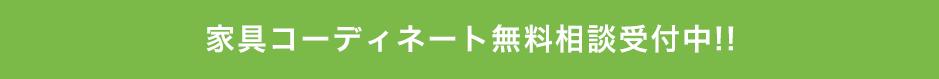 家具コーディネート無料相談受付中!!